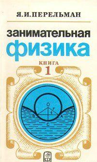 Занимательная физика (книга 1)