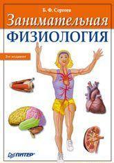 Занимательная физиология