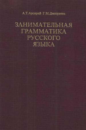 Занимательная грамматика русского языка