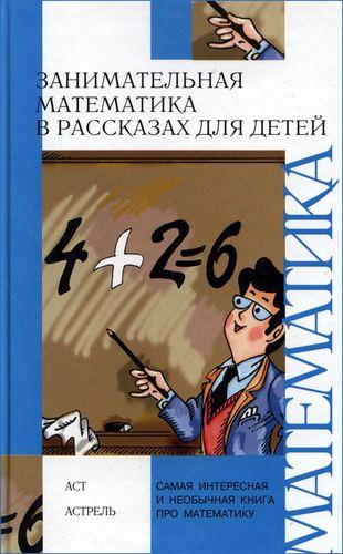 Занимательная математика в рассказах для детей [художники А. Е. Шабельник, А. О. Хоменко]