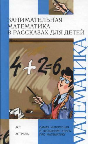 Занимательная математика в рассказах для детей