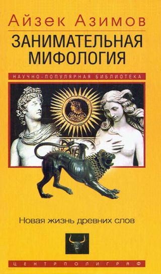 Занимательная мифология [Новая жизнь древних слов]