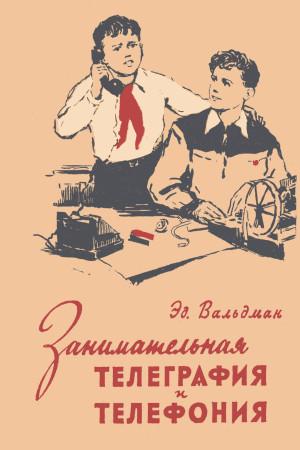 Занимательная телеграфия и телефония
