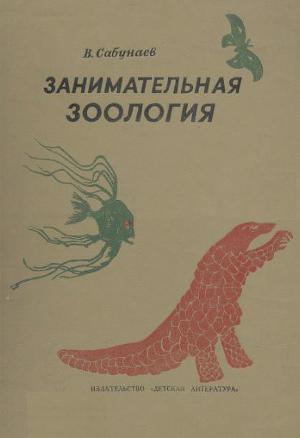 Занимательная зоология