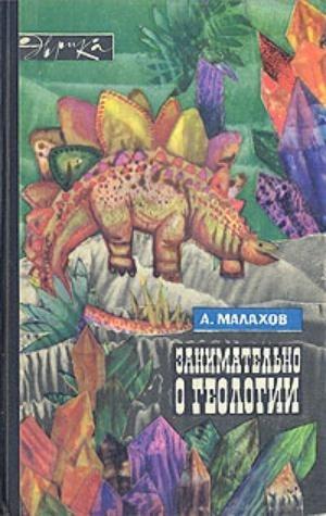 Занимательно о геологии