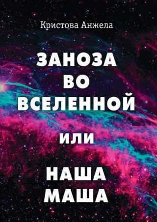 Заноза во Вселенной, или Наша Маша