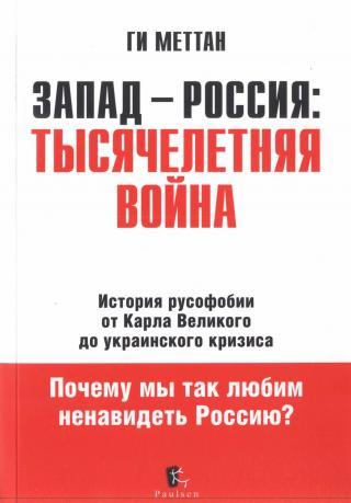 Запад-Россия. Тысячелетняя Война