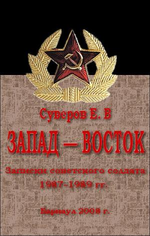 Запад – Восток. Записки советского солдата 1987–1989 гг