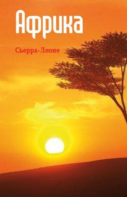 Западная Африка: Сьерра-Леоне