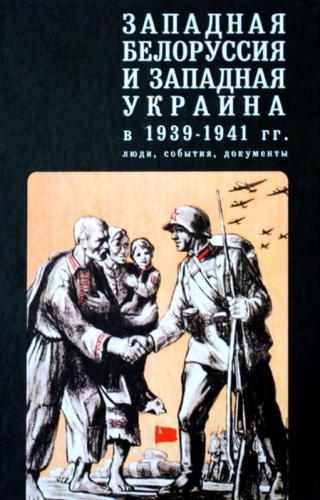 Западная Белоруссия и Западная Украина в 1939-1941 гг.: люди, события, документы