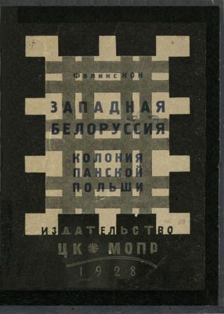 Западная Белоруссия — колония панской Польши