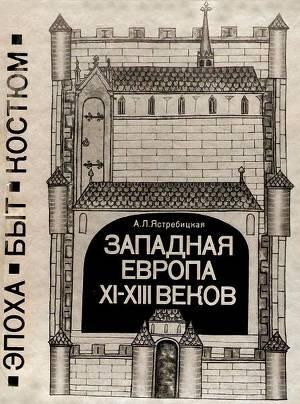 Западная Европа XI—XIII веков. Эпоха, быт, костюм (c илл.)
