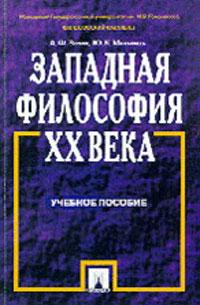 Западная философия XX века