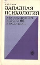 Западная психология как инструмент идеологии и политики