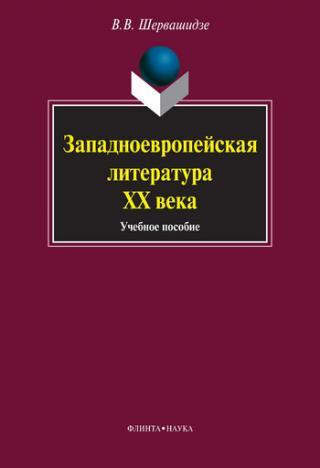 Западноевропейская литература ХХ века: учебное пособие