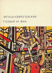Западноевропейская поэзия ХХ века