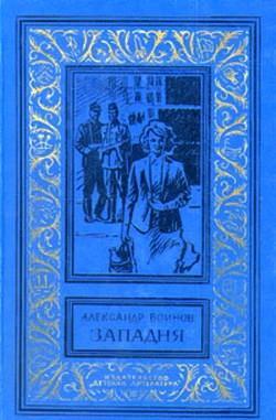 Западня(изд.1973)