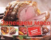 Запекаем мясо
