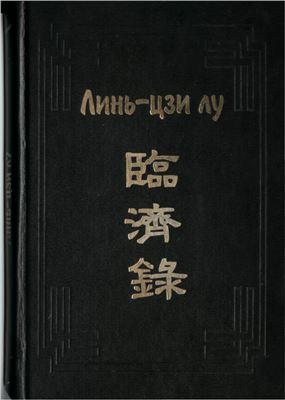 Записи бесед Линь-цзи