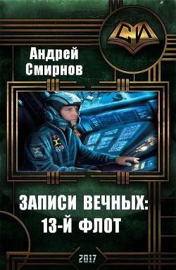Записи Вечных: 13-й флот (СИ)
