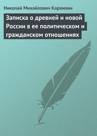 Записка о древней и новой России