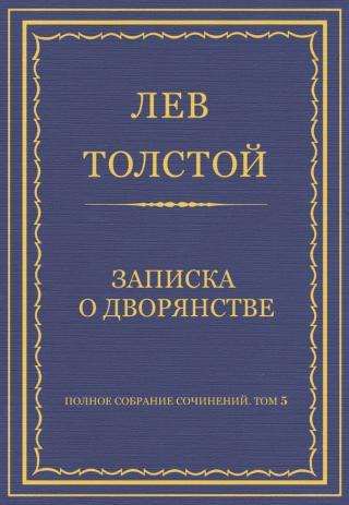 Записка о дворянстве