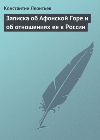 Записка об Афонской Горе и об отношениях ее к России