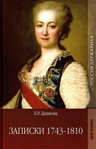 Записки 1743-1810