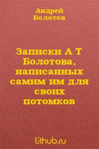 Записки А Т Болотова, написанных самим им для своих потомков