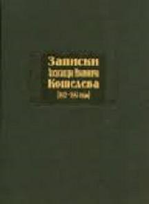Записки Александра Ивановича Кошелёва (1812—1883 годы)