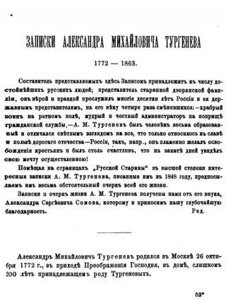 Записки Александра Михайловича Тургенева. 1772 - 1863.