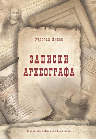 Записки археографа