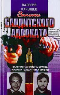 Записки бандитского адвоката