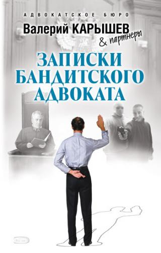 Записки 'Бандитского адвоката'