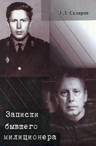 Записки бывшего милиционера