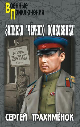Записки «черного полковника»