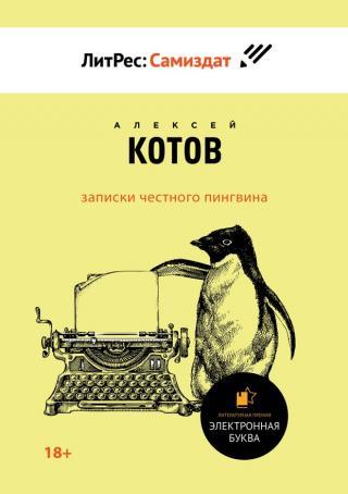 Записки честного пингвина [SelfPub]