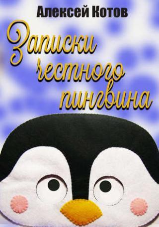 Записки честного пингвина (СИ)