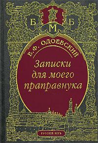 Записки для моего праправнука (сборник)