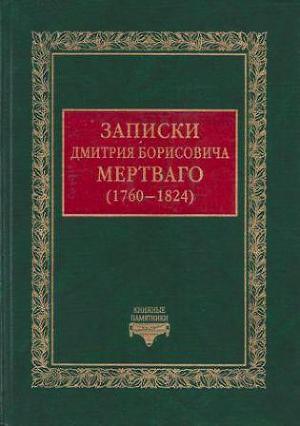 Записки Дмитрия Борисовича Мертваго (1760-1824)