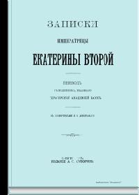 Записки Екатерины Второй