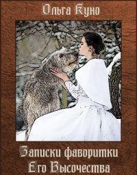 Записки фаворитки Его Высочества [СИ]