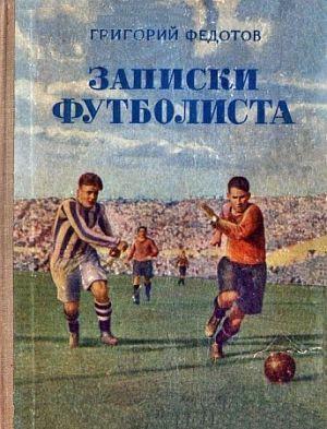 Записки футболиста