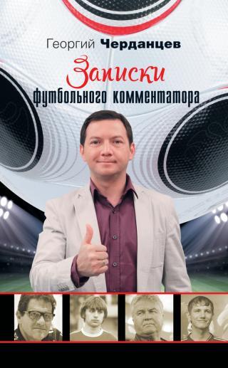 Записки футбольного комментатора