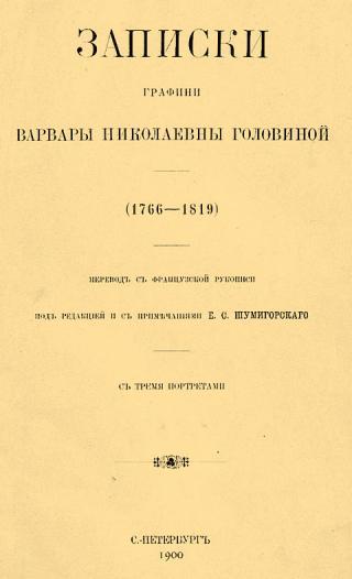 Записки графини Варвары Николаевны Головиной (1766–1819)