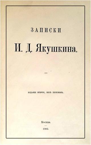 Записки И. Д. Якушкина