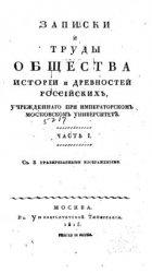 Записки и Труды общества истории и древностей российских. Часть-1