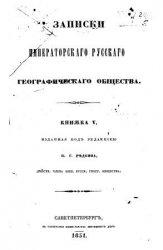 Записки Императорского Русского географического общества, Книга-5