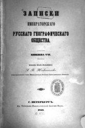 Записки Императорского Русского географического общества, Том-7