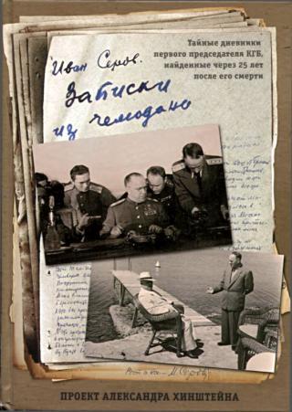 Записки из чемодана [Тайные дневники первого председателя КГБ, найденные через 25 лет после его смерти]